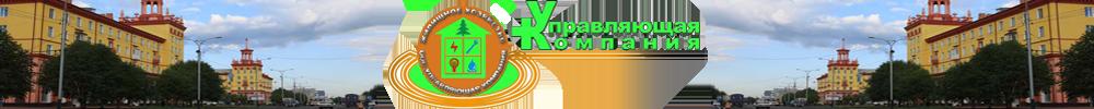 """ООО """"УК """"ЖХ"""""""